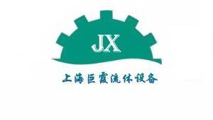 上海巨霞流体雷竞技官网app雷竞技raybet官网