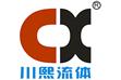 川熙流體設備(上海)有限公司