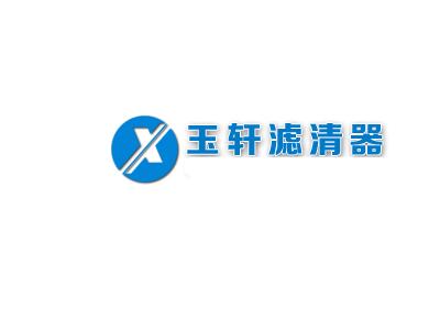 固安县玉轩滤清器厂