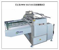 常州印刷专用无胶覆膜机厂家销售