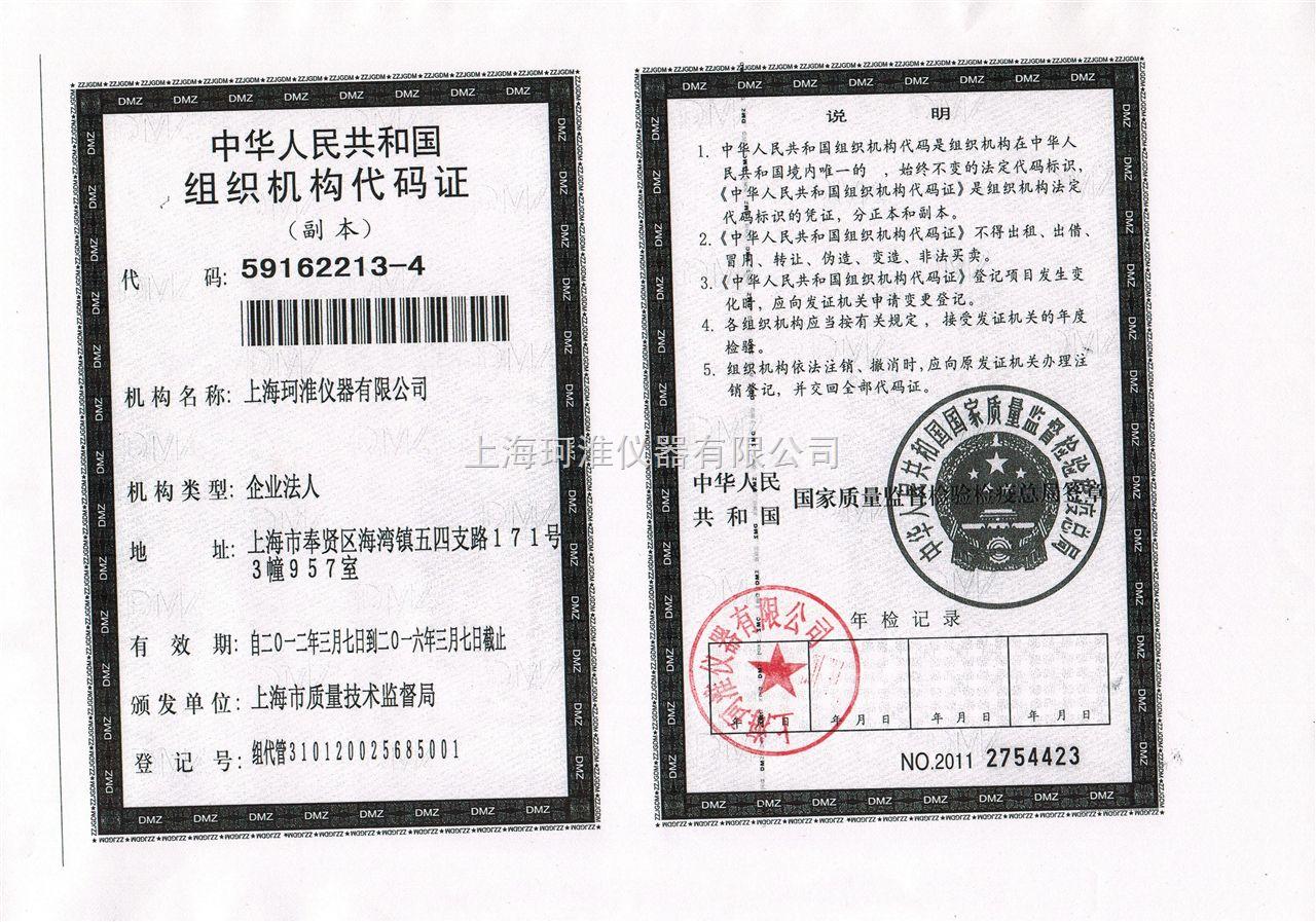 上海珂淮仪器组织机构代码证