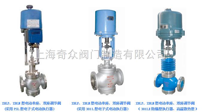 电动单座,双座调节阀(381LX防爆型执行器,高温散热型)
