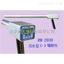 RM2030加長型X-γ輻射儀