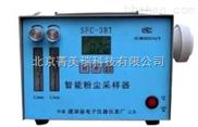 SFC-3BT智能粉尘采样器-特供