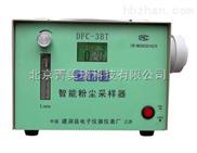 DFC-3BT智能粉尘采样器-特供