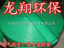 广东曝气软管厂家大量销售 咨询热线13931105593