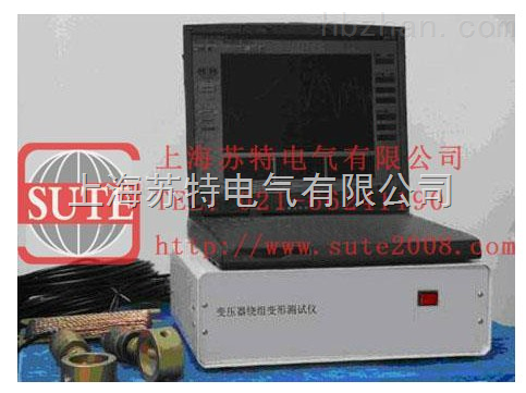 st变压器绕组变形测试仪