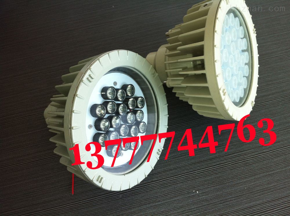 BAD84防爆高效节能LED灯|防爆LED灯|LED节能防爆灯|免维护节能LED防爆灯