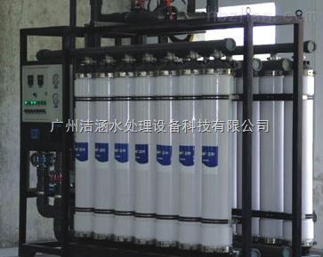 广州超滤设备厂家