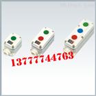 LA5821防爆防腐控制按钮 LA5821-2防爆防腐控制按钮生产厂家