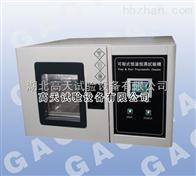 专业定制zui小的恒温恒湿试验箱