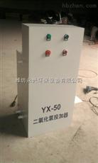 遵义二氧化氯发生器安装指导