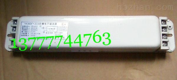 YK28DFx2CS防爆荧光灯电子镇流器