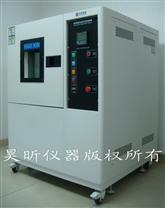 高低溫試驗箱_高低溫箱_冷熱循環試驗箱_冷熱試驗箱_高低溫交變試驗箱