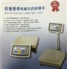 樱花全智能电子秤FWN-S20-150,樱花FWN-S20-150可连接打印机全智能秤售价
