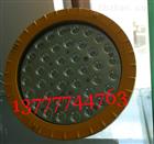 BFC8184防爆LED泛光灯20W.30W.40W.50W.60W.70W.80W