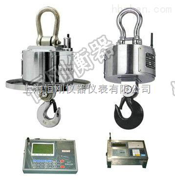 OCS-G72000kg无线电子吊磅秤