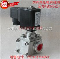 160公斤高壓電磁閥 不鏽鋼高壓電磁閥 ZCYE高壓電磁閥 DN15高壓閥
