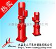 三洋牌消防泵XBD-LG立式消防水泵生產廠家【強力推薦】