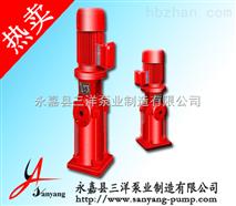 三洋牌消防泵XBD-LG立式消防水泵生产厂家【强力推荐】
