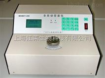 MDMDY-350,全自動密度儀廠家