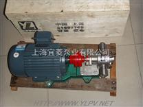 卧式齿轮泵,不锈钢齿轮泵