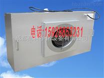 万安县、遂川县制药厂医院电子厂空气过滤器FFU层流罩|高效空气过滤器生产