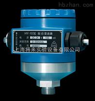 HY-103E Ex,振動變送器廠家|價格