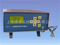 VIB-4,電腦振動噪聲測量儀廠家|價格