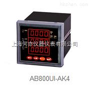 AB800UI-AK4三相電壓電流組合表