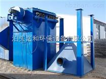 MC-II型脉冲单机袋式除尘器