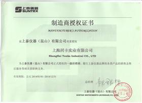 中國臺灣SUNTEX 一級代理授權書