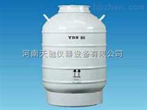 80升液氮罐YDS-80B-210液氮容器一个多少钱