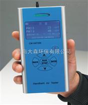 塞納維款CW-HAT200型PM2.5速測儀