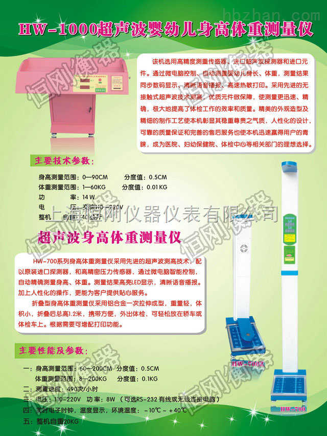 芜湖市HW-900B超声波身高体重测量仪