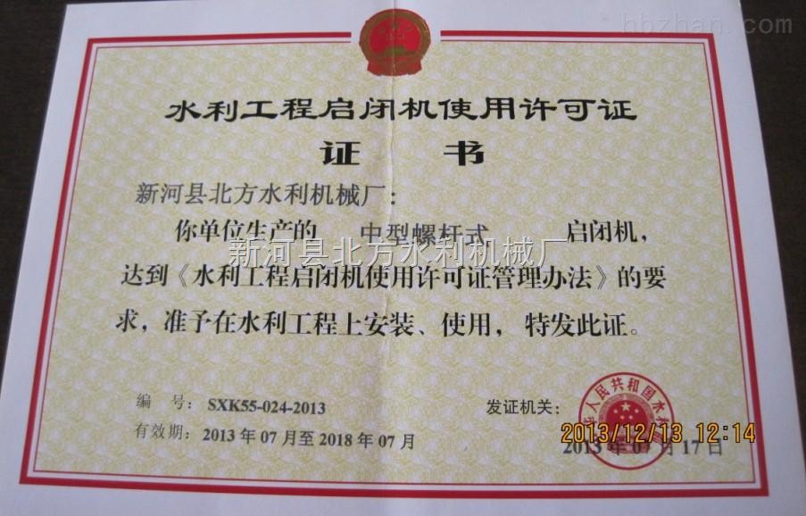 水利工程启闭机使用许可证
