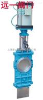SCZ673F-6C/10C/16C/P氣動穿透式插板閥(生產手動、電動,不銹鋼、碳鋼、鑄鋼)