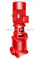 供应XBD6.0/10-65LG流量消防泵