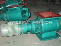 星型卸料器与星型关风器的应用说明