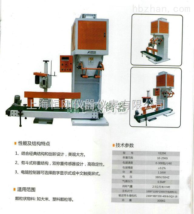 湘潭市40kg自动包装称如假包换