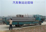 南阳SCS-80地磅
