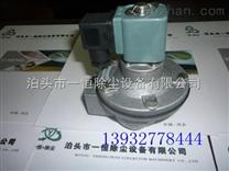 DMF-Z-76S直角式电磁脉冲阀厂家