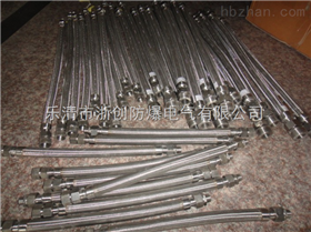 BNG-DN20*500/700/1000不锈钢防爆挠性连接管