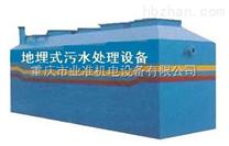 云南地埋式污水处理雷竞技官网app厂家