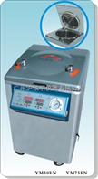 YM50FN/YM75FN 壓力蒸汽滅菌器