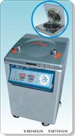 YM50FGN-YM75FGN蒸汽滅菌器