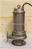 50QWP18-30-3不锈钢污水潜水泵