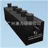 广州康为环保公司KW.WS一体化污水处理设备