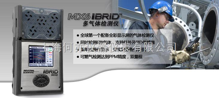 美国英思科MX6 iBrid多气体检测仪