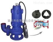 2014带切割装置潜水排污泵生产厂家